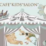 TEA*CAFE*KIDS*SALON* メリーゴーランド