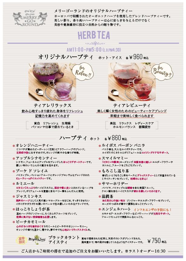 herbtea-menu