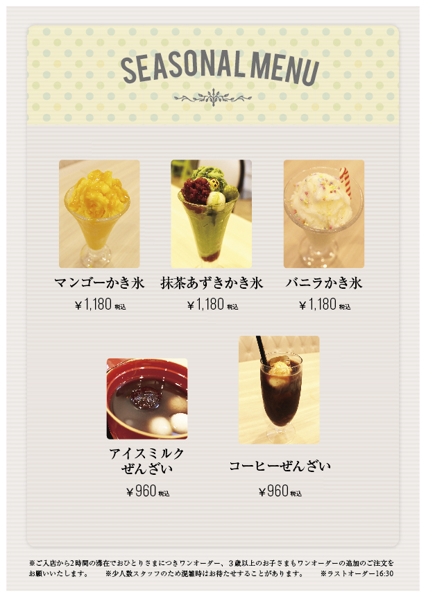 sweets-menu