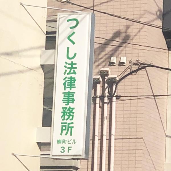つくし法律事務所の真向かいです。