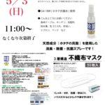 除菌スプレー・不織布マスク