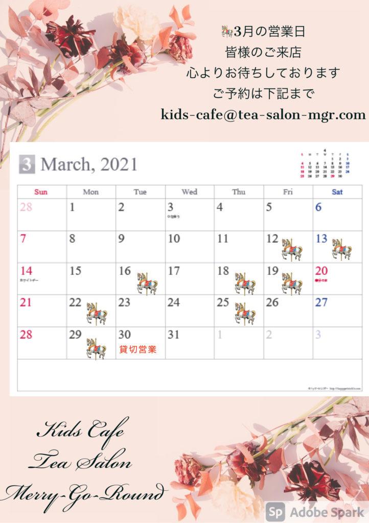 メリーゴーランド 3月の営業日